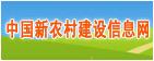 中国新农村建设信息网
