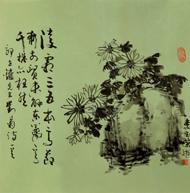 《双松庐吟稿》――郭世镛诗词专题书画印作品集