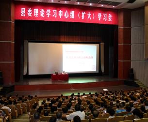 县委理论学习中心组举行扩大学习会