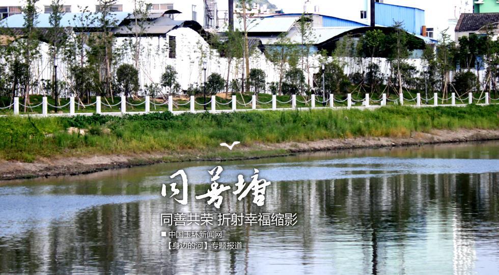 【身边的河】清港同善塘:同善共荣 折射幸福缩影