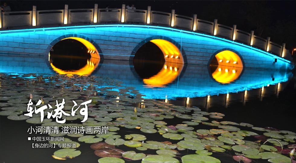 【身边的河】斩港河:小河清清 滋润诗画两岸