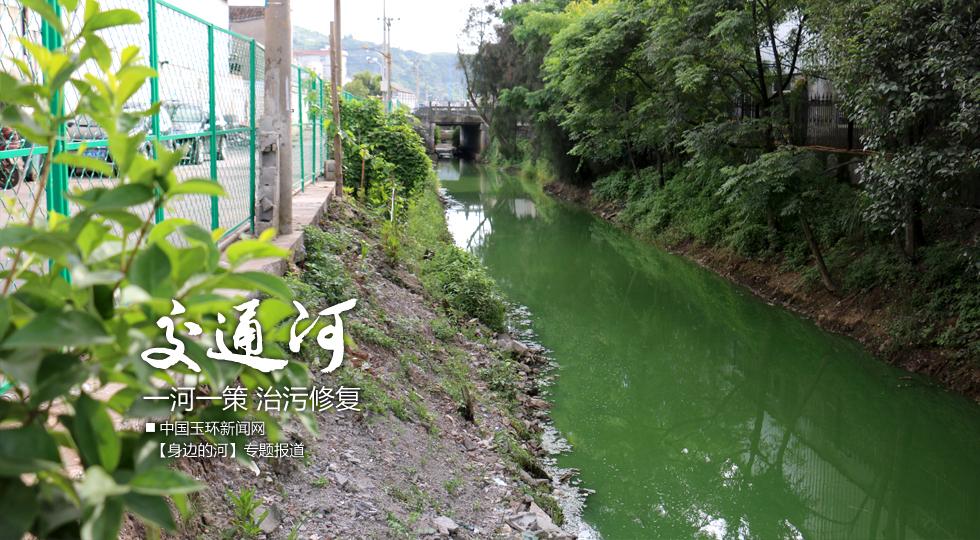 【身边的河】坎门交通河:一河一策 治污修复