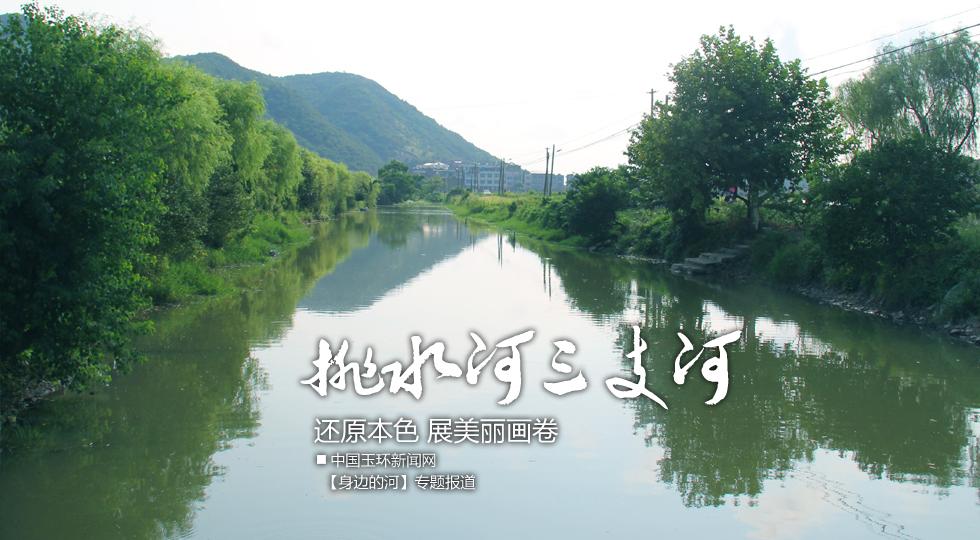 【身边的河】干江排水河三支河:还原本色 展美丽画卷