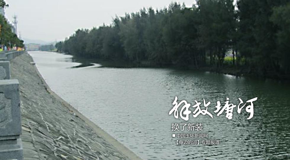 【身边的河】坎门解放塘河呈现新面貌
