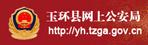 玉环县网上公安局